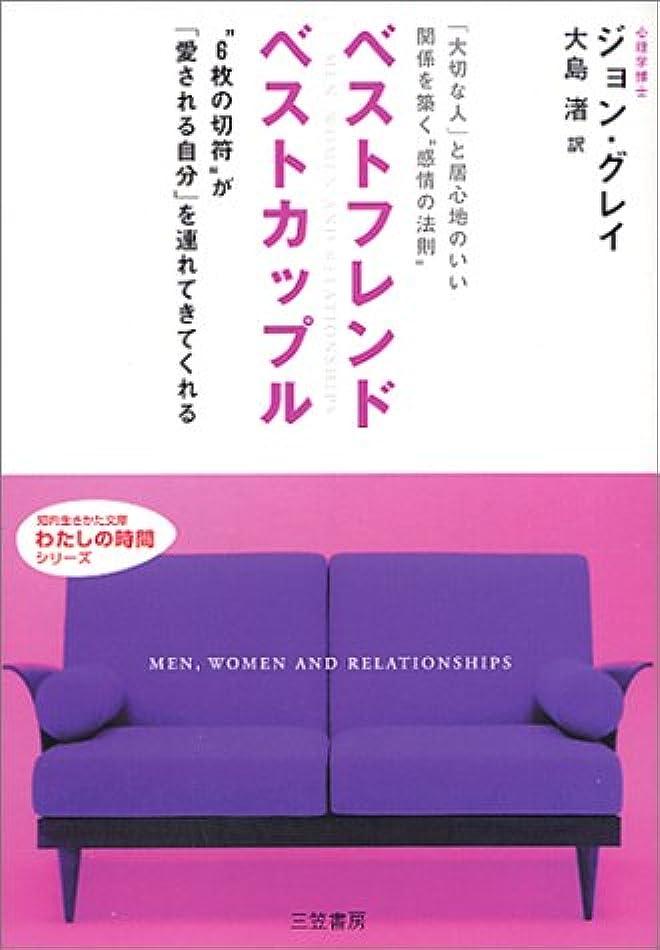 正確な維持するオリエンタルベストフレンドベストカップル (知的生きかた文庫―わたしの時間シリーズ)