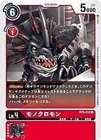 デジモンカードゲーム BT5-012 モノクロモン C