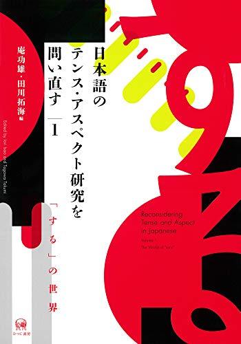 日本語のテンス・アスペクト研究を問い直す 第1巻—「する」の世界