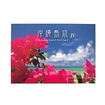 北島清隆 沖縄島旅4(ポストカード6枚セット)