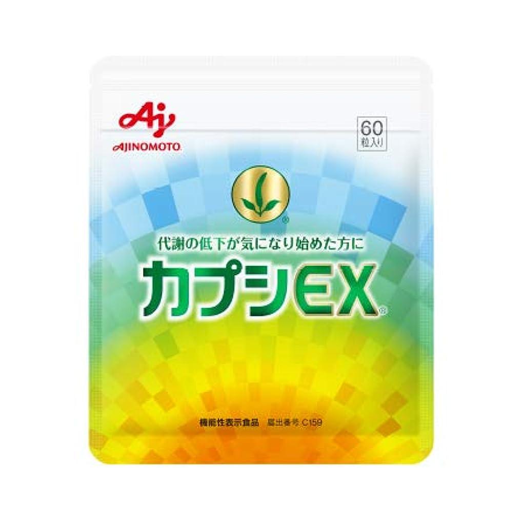 書き込み賠償基礎味の素 カプシEX 60粒 機能性表示食品
