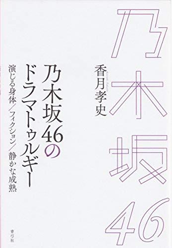 乃木坂46のドラマトゥルギー 演じる身体/フィクション/静かな成熟