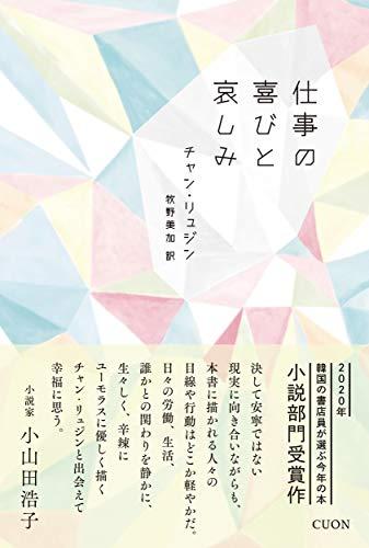 仕事の喜びと哀しみ (K-BOOK PASS 1)