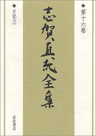 志賀直哉全集〈第16巻〉日記(6)