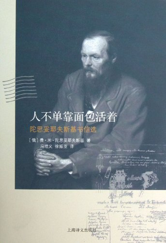 People do not live by bread alone : Tuo Dostoevsky election letters(Chinese Edition)
