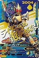 ガンバライジング/バッチリカイガン6弾/K6-057 仮面ライダーブレイド キングフォーム CP