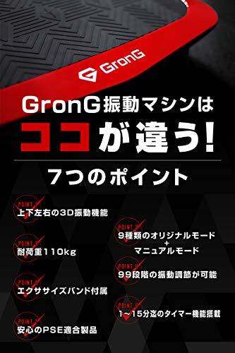 GronG『3D振動マシン』