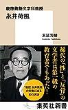 慶應義塾文学科教授 永井荷風 (集英社新書)