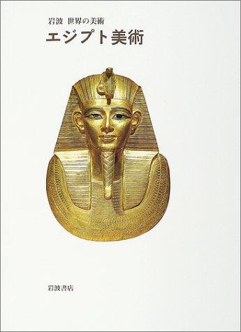 エジプト美術 (岩波 世界の美術)の詳細を見る