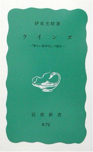 """ケインズ―""""新しい経済学""""の誕生 (岩波新書)"""