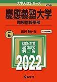 慶應義塾大学(環境情報学部) (2022年版大学入試シリーズ)
