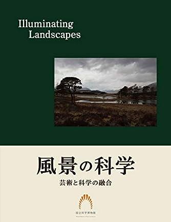 風景の科学 芸術と科学の融合 Illuminating Landscapes