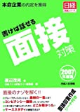 書けば話せる面接対策〈2007年度版〉―本命企業の内定を獲得 (日経就職シリーズ)