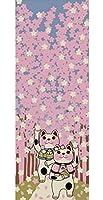 福まねき猫 桜並木 手ぬぐい 和柄 ねこ 桜並木 福招き猫 日本製 手拭い ヤギセイ