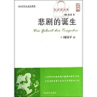 The birth of tragedy (characters)(Chinese Edition)