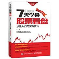 Seven days to learn to read the tape stock: stocks and combat skills Getting Started (Solutions for full-color version)(Chinese Edition)
