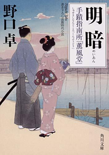 明暗 手蹟指南所「薫風堂」 (角川文庫)