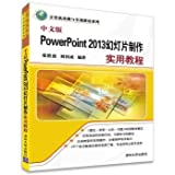 Chinese version of PowerPoint 2013 Slideshow Maker Practical Course(Chinese Edition)
