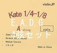 1/4-1/8 バイオリン弦 KATE 4弦セット(E A D G) スチール・コア、ジャーマンシルバー巻き
