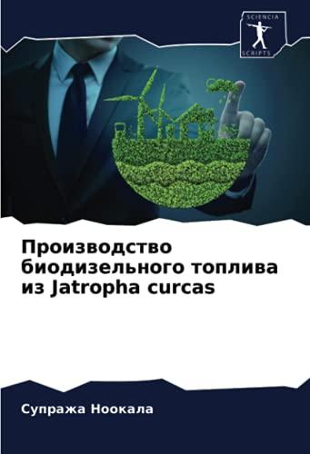 Производство биодизельного топлива из Jatropha curcas