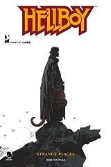 ヘルボーイ:人外魔境 (JIVE AMERICAN COMICSシリーズ) コミック