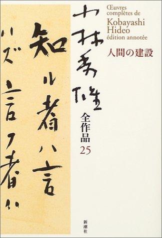 小林秀雄全作品〈25〉人間の建設