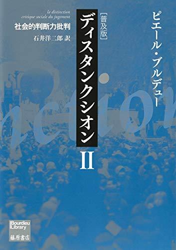 ディスタンクシオン〈普及版〉II 〔社会的判断力批判〕 (ブルデュー・ライブラリー)