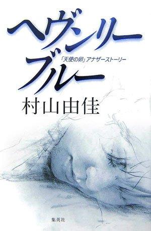 ヘヴンリー・ブルー 「天使の卵」アナザーストーリー