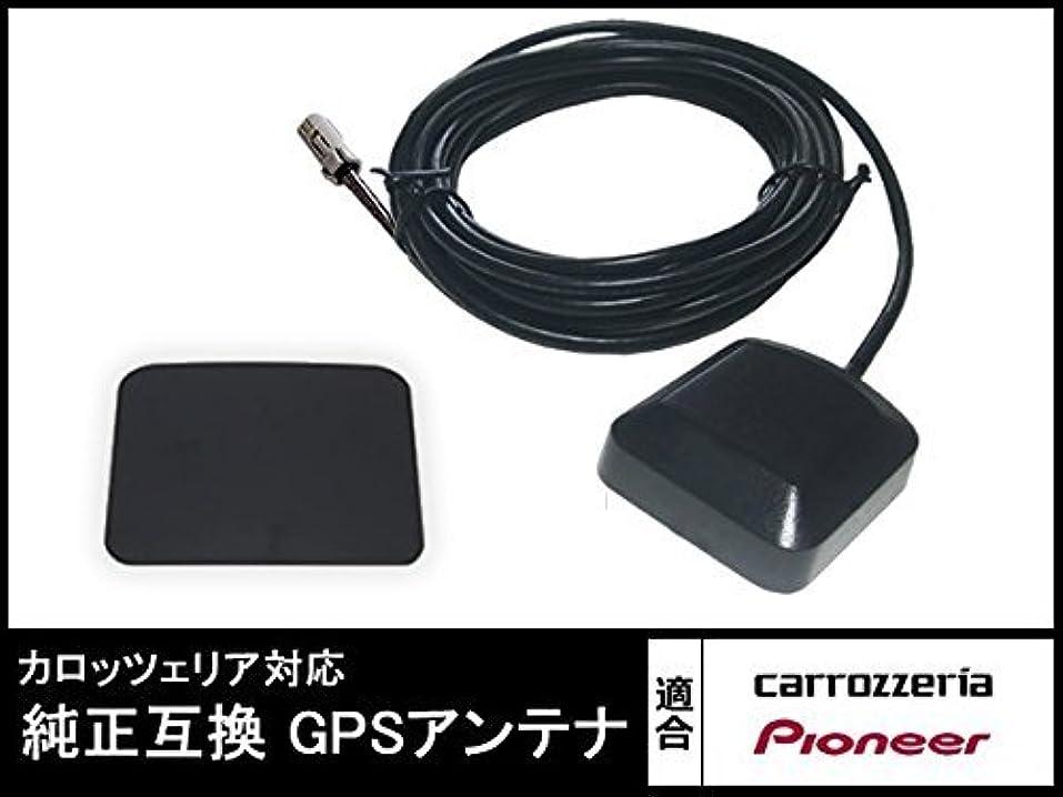 予測驚いたことにブランデーNHDP-W56S 対応 GPSアンテナ 専用GPSプレート贈呈中! 【カロッツェリア】【トヨタ】【ダイハツ】