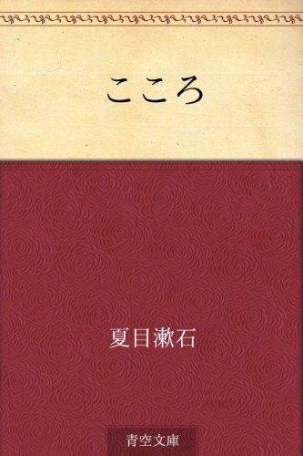 こころ - 夏目 漱石