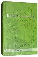 北京朝阳园林绿化简史