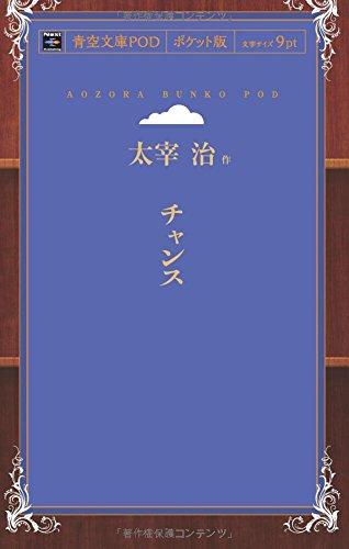 チャンス (青空文庫POD(ポケット版))
