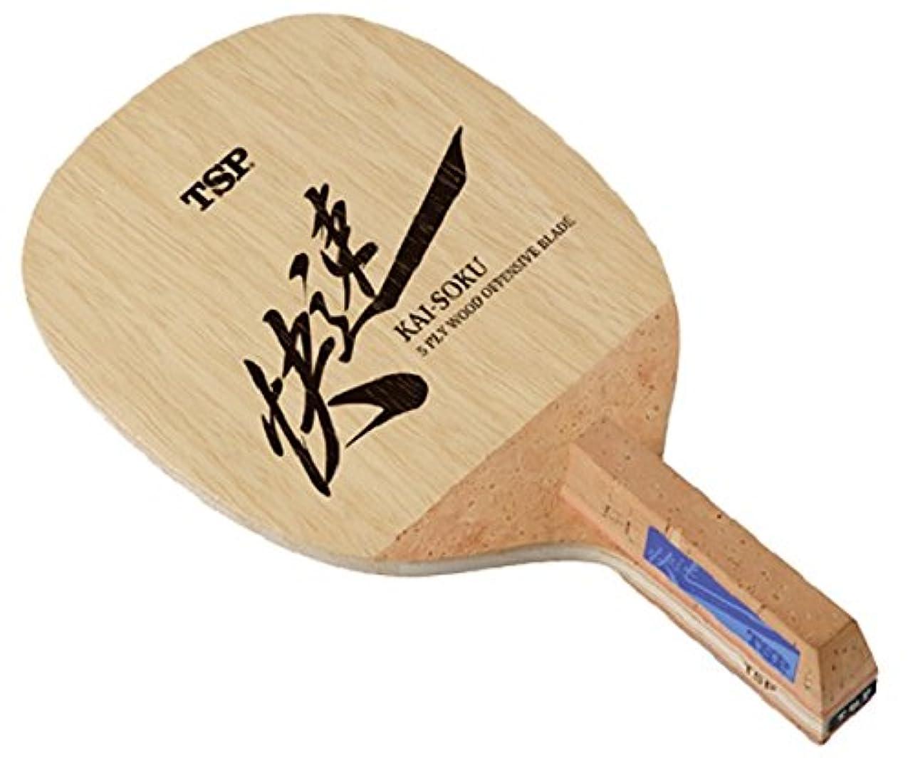 砦天天国ティーエスピー(TSP) 卓球 日本式ペンラケット 快速 021142