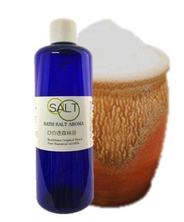 塩サウナ用天然アロマ 【爽やかグリーン】 (500ml) 植物の香り お土産 プレゼント 祝い 木の香り 柑橘 森林 ストレス 植物由来 消臭