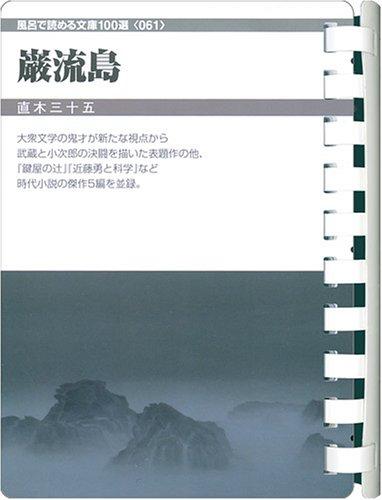 巌流島・鍵屋の辻 (お風呂で読む文庫 61)の詳細を見る
