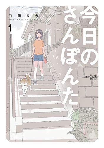 今日のさんぽんた(1) (ゲッサン少年サンデーコミックス)