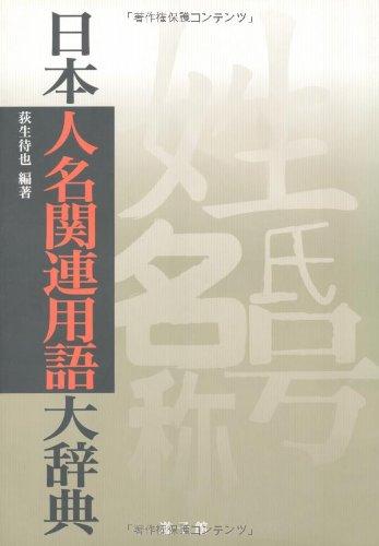 日本人名関連用語大辞典の詳細を見る