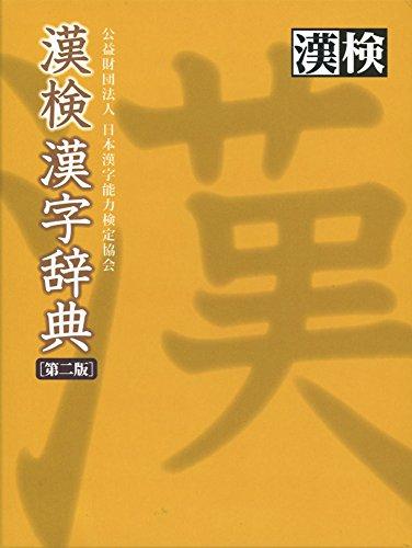 漢検『漢字辞典』