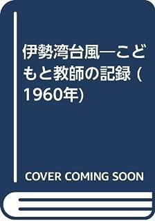 伊勢湾台風―こどもと教師の記録 (1960年)