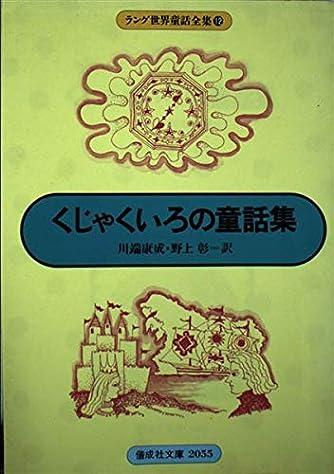 くじゃくいろの童話集―ラング世界童話全集 12 (偕成社文庫 (2055))