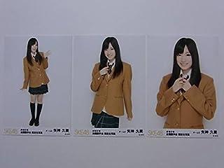 コンプ3種SKE48 矢神久美 オキドキ 全国握手会 限定生写真