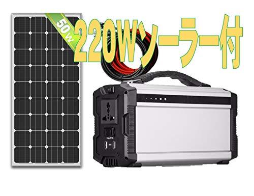 ポータブル電源ソーラーセット220Wプラス50Wソーラーセット 修理できる専門店