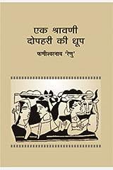 Ek Shravni Dophari Ki Dhoop (Hindi Edition) Kindle Edition