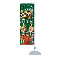 クリスマスセール開催中 のぼり旗 サイズ選べます(ショート60x150cm 右チチ)