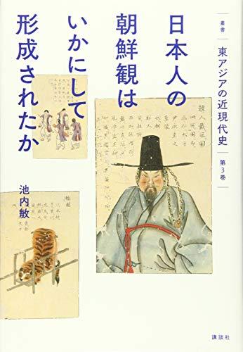 叢書 東アジアの近現代史 第3巻 日本人の朝鮮観はいかにして形成されたか (叢書東アジアの近現代史)の詳細を見る