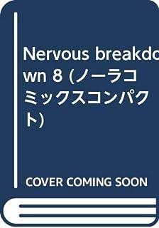 Nervous breakdown 8 (ノーラコミックスコンパクト)