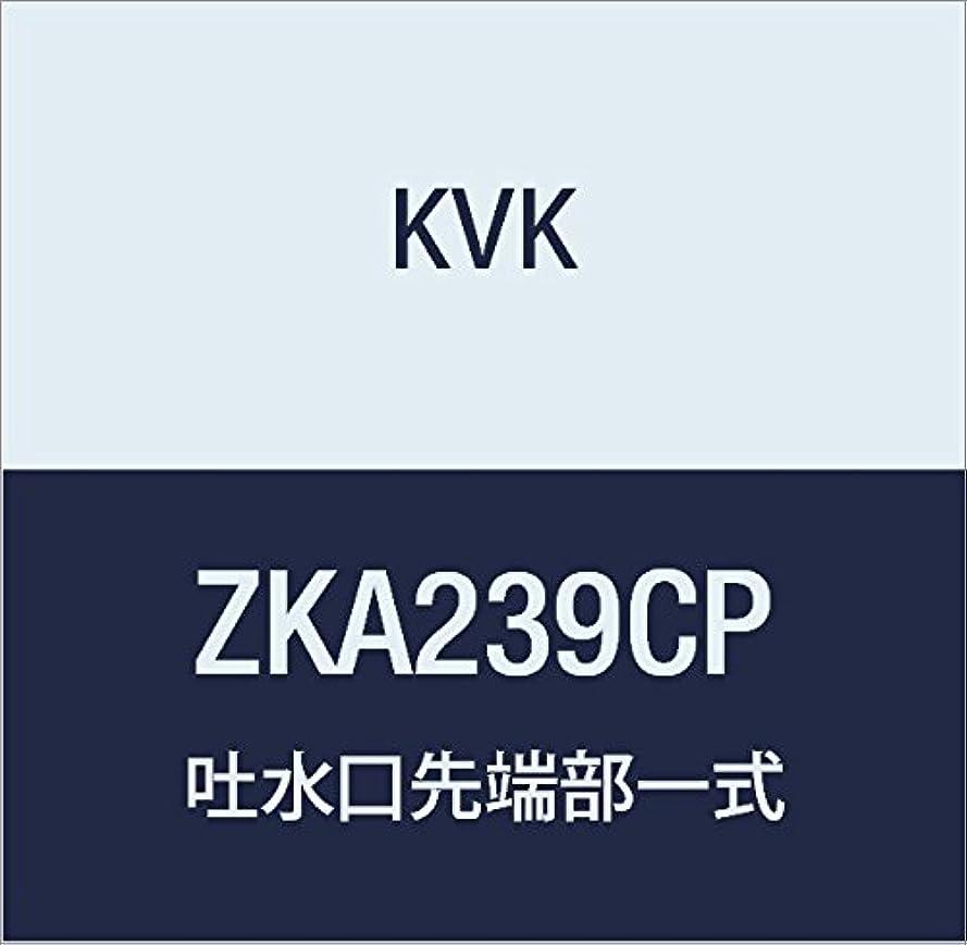 入場料人口震えるKVK 吐水口先端部一式 ZKA239CP