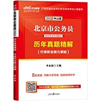 Zhonggong Education 2020 Beijing Civil Service Examination Textbook: Over the years. Zhenti Jingjie Administrative Proficiency Test(Chinese Edition)