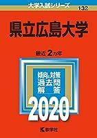 県立広島大学 (2020年版大学入試シリーズ)