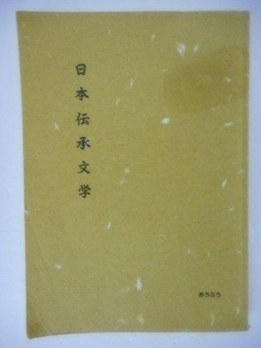 日本伝承文学